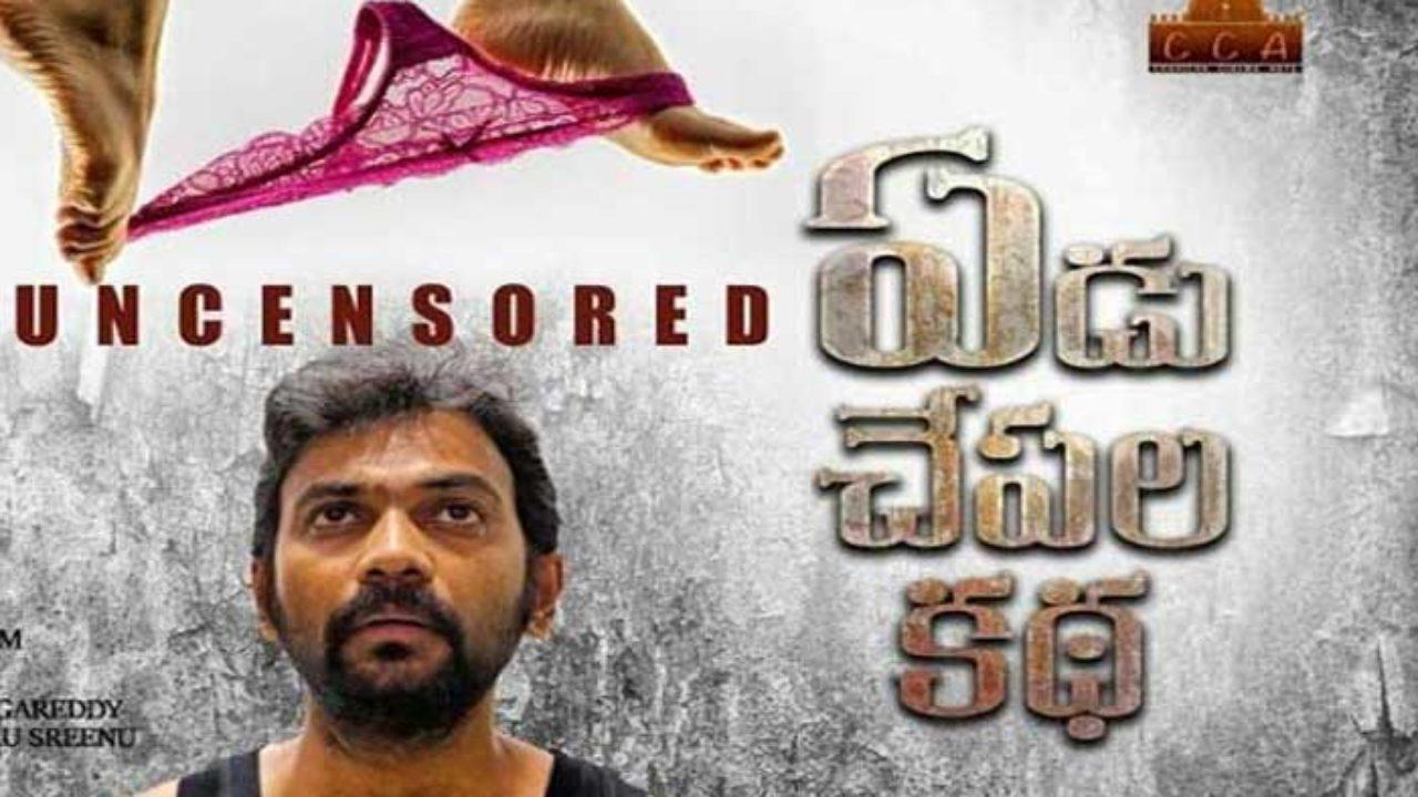 edu chapalatha katha movie free download